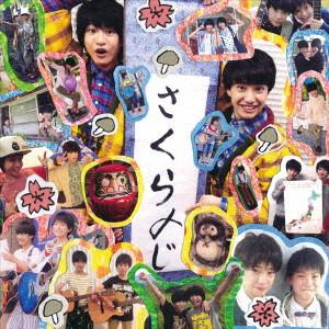 さくらしめじ/さくら〆じ(初回限定盤)(DVD付)