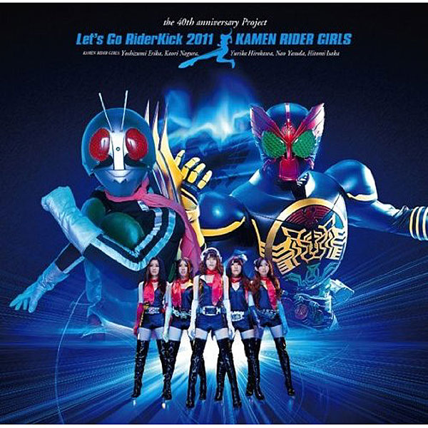仮面ライダーGIRLS/Let's Go RiderKick 2011
