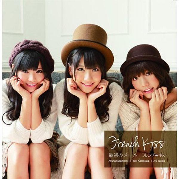 フレンチ・キス/最初のメール(初回限定盤)(Type-A)(DVD付)