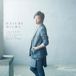 三浦大知/ふれあうだけで〜Always with you〜/It's The Right Time(DVD付A)