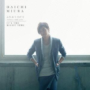 三浦大知/ふれあうだけで〜Always with you〜/It's The Right Time(DVD付B)