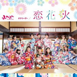ふわふわ/チアリーダー/恋花火(DVD付)
