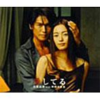 高橋克典with仲間由紀恵/愛してる, Yukie Nakama