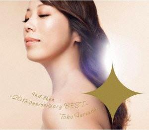 古内東子/and then...〜20th anniversary BEST〜