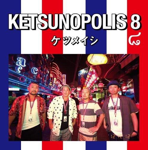 ケツメイシ/KETSUNOPOLIS 8(DVD付)