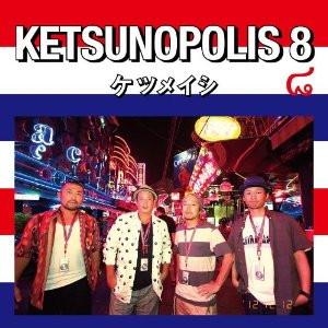 ケツメイシ/KETSUNOPOLIS 8
