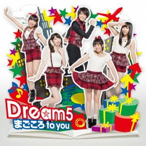 Dream5/まごころ to you(DVD付B)