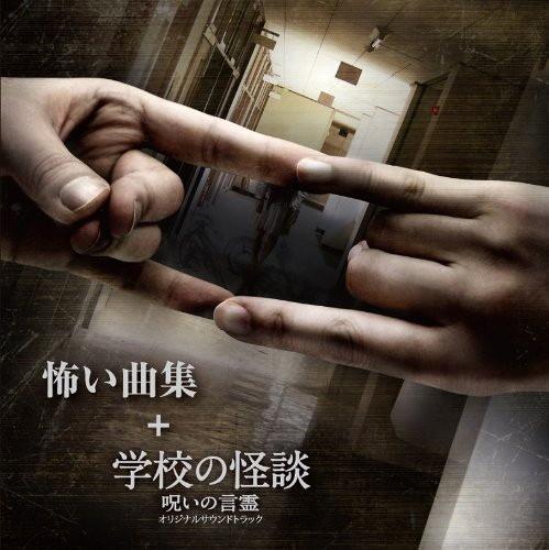 東京女子流/怖い曲集+「学校の怪談-呪いの言霊-」OST