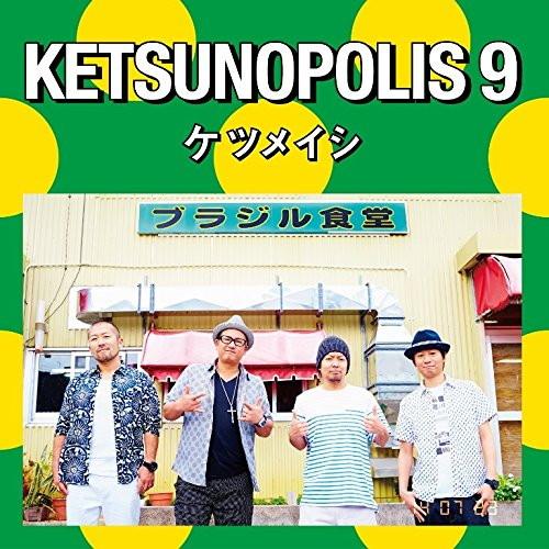 ケツメイシ/KETSUNOPOLIS9(DVD付)