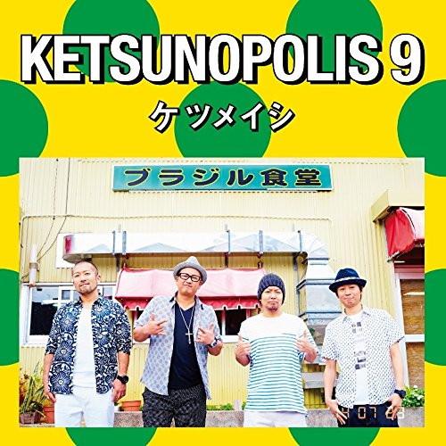 ケツメイシ/KETSUNOPOLIS9