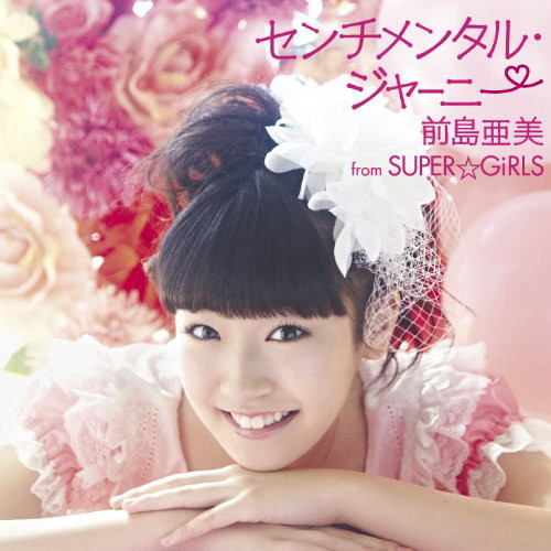 前島亜美 from SUPER☆GiRLS/センチメンタル・ジャーニー(DVD付)