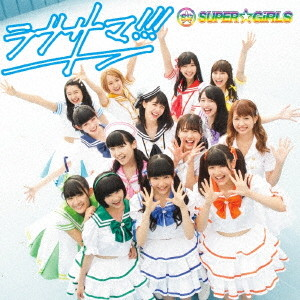 SUPER☆GiRLS/ラブサマ!!!(Blu-ray Disc付)