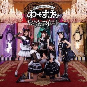 わーすた/完全なるアイドル(Blu-ray Disc付)