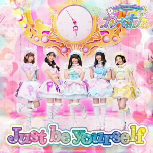 わーすた/Just be yourself(Blu-ray Disc付)