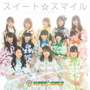 SUPER☆GiRLS/スイート☆スマイル(Blu-ray Disc付)