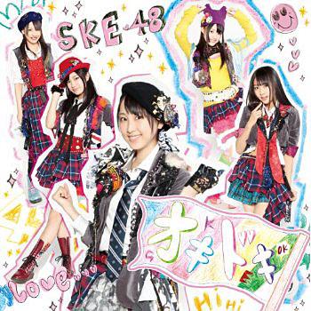 SKE48/オキドキ(DVD付B)