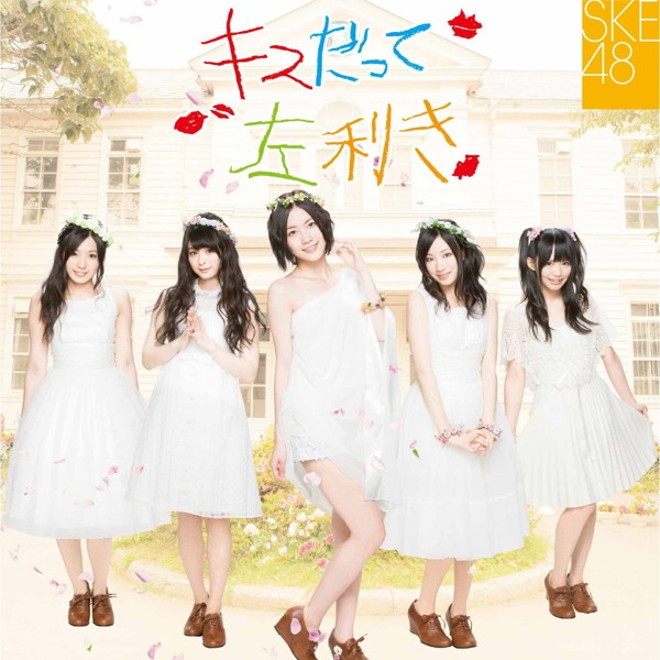 SKE48/キスだって左利き(初回限定盤A)(DVD付)