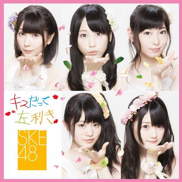 SKE48/キスだって左利き(初回限定盤B)(DVD付)