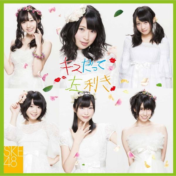 SKE48/キスだって左利き(初回限定盤C)(DVD付)