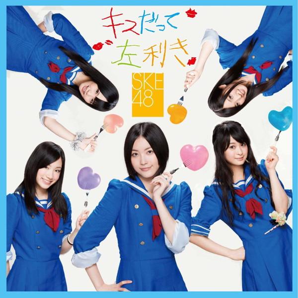 SKE48/キスだって左利き(A)(DVD付)