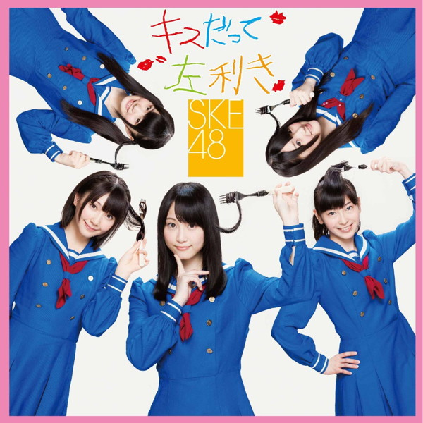 SKE48/キスだって左利き(B)(DVD付)