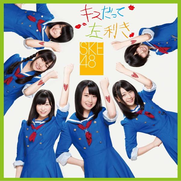 SKE48/キスだって左利き(C)(DVD付)