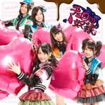 SKE48/チョコの奴隷(初回限定盤B)(DVD付)