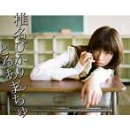 椎名ぴかりん/とろあまちゅ(DVD付)