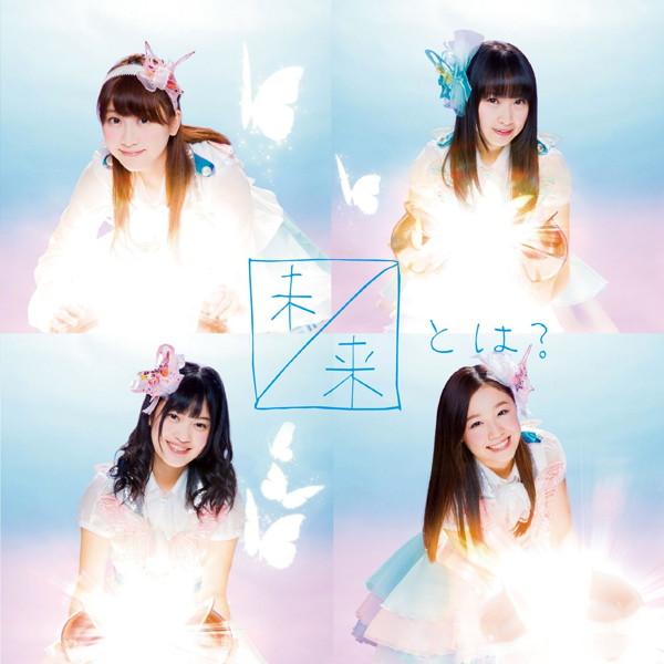 SKE48/未来とは?(通常盤Type-B)(DVD付)