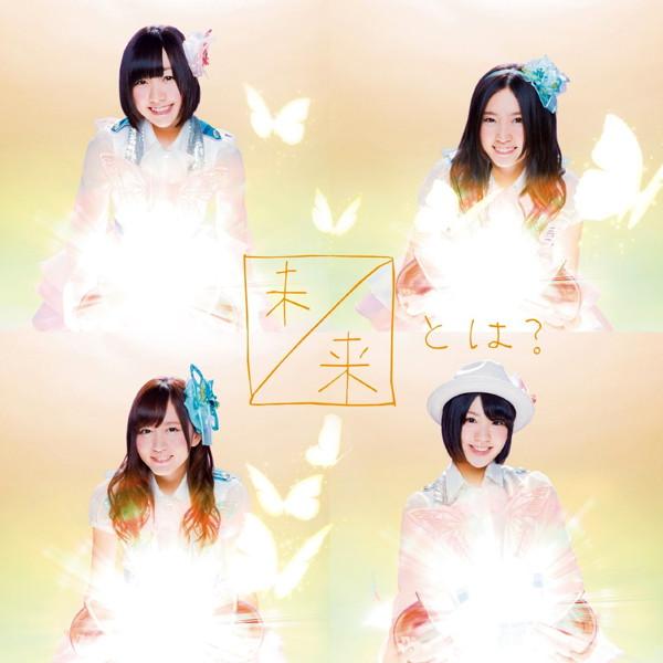 SKE48/未来とは?(通常盤Type-D)(DVD付)