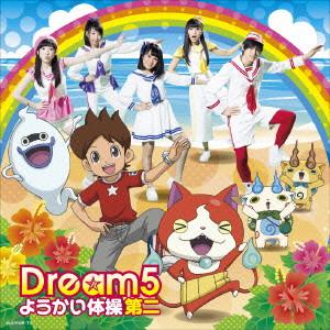Dream5/ようかい体操第二(DVD付)