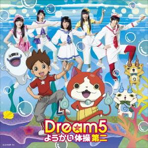 Dream5/ようかい体操第二