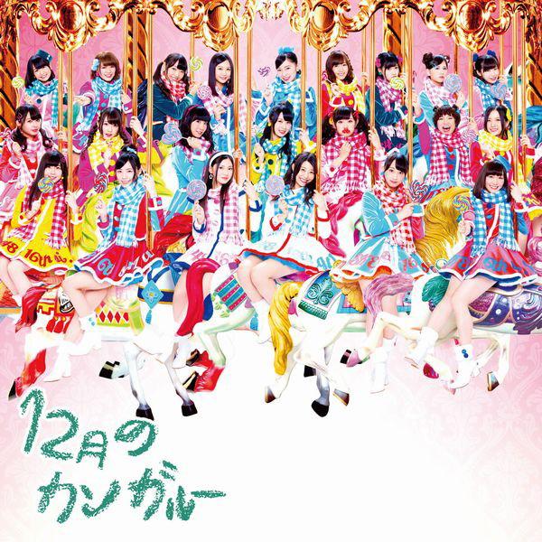 SKE48/12月のカンガルー(初回盤Type-D)(DVD付)