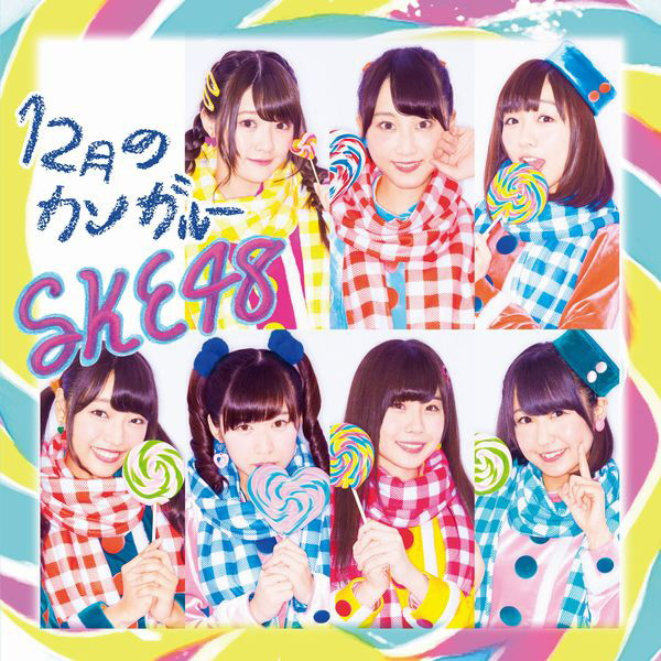 SKE48/12月のカンガルー(Type-C)(DVD付)