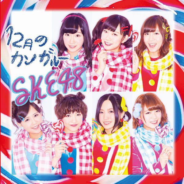 SKE48/12月のカンガルー(Type-D)(DVD付)