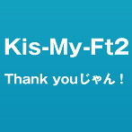 Kis-My-Ft2 Than_kyouじゃん