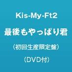 Kis-My-Ft2 最後もやっぱり君