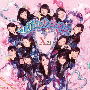 X21/マジカル☆キス(DVD付)