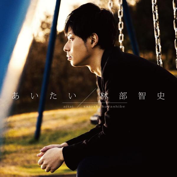 林部智史/あいたい(DVD付)