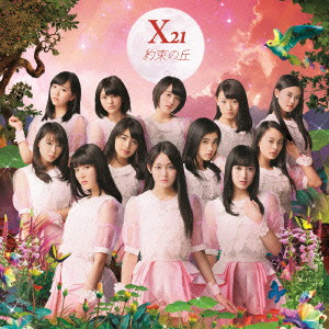 X21/約束の丘(DVD付)