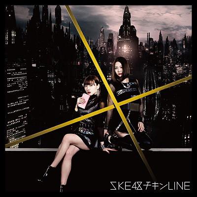 SKE48/チキンLINE(Type-D)(初回生産限定盤)(DVD付)