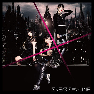 SKE48/チキンLINE(Type-B)(通常盤)(DVD付)