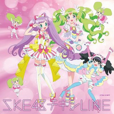 SKE48/チキンLINE(プリパラ盤)