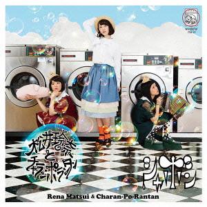 松井玲奈とチャラン・ポ・ランタン/シャボン(Type-B)(DVD付)