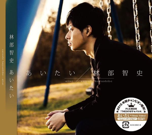 林部智史/あいたい(リパッケージ盤)(DVD付)