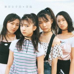 東京女子流/深海(DVD付)