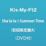 Kis-My-Ft2/Sha la la☆Summer Time(初回生産限定盤A)(DVD付)