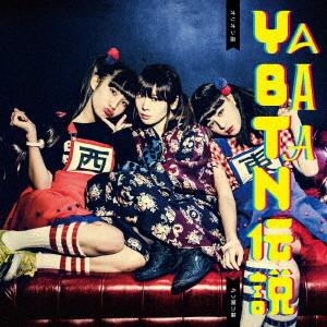 大森靖子/オリオン座/YABATAN伝説(DVD付)