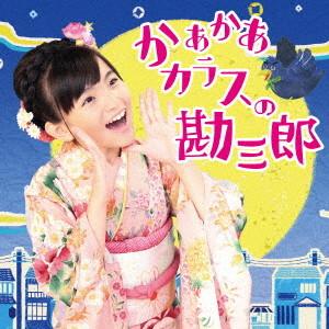 鈴木梨央/かあかあカラスの勘三郎/Danceしない?(DVD付)