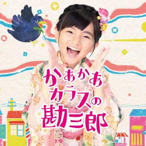 鈴木梨央/かあかあカラスの勘三郎/Danceしない?